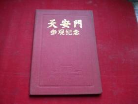 《天安门参观纪念册》,32开精装,北京天安门1999.8出品,N192号,纪念册