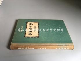 普通语言学(道林纸精装  1957年一版一印)