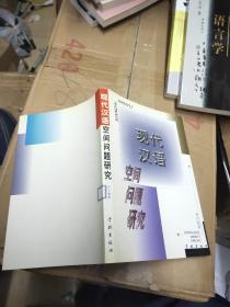 现代汉语空间问题研究