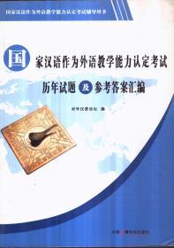 国家汉语作为外语教学能力认定考试 历年试题及参考答案汇编