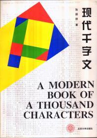 现代千字文