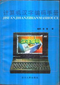 计算机汉字编码手册
