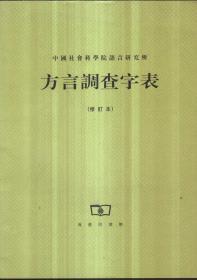 中国社会科学院语言研究所 方言调查字表(修订本)