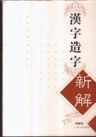 汉字造字新解