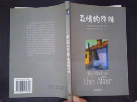 恋情的终结 译林世界文学名著现当代系列
