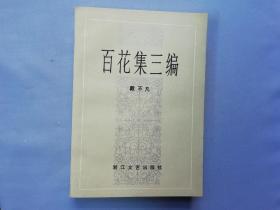 百花集三编