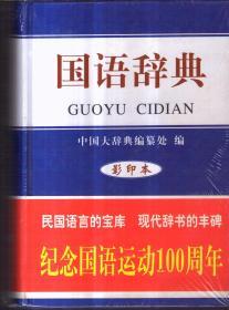 国语辞典(影印本 精装)