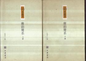 广韵声系(上下)