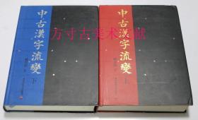 中古汉字流变 精装16开 上下两册全 华东师范大学出版社