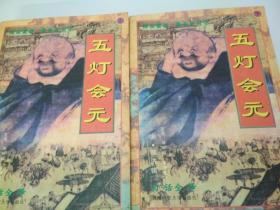 五灯会元(上下册)白话全译