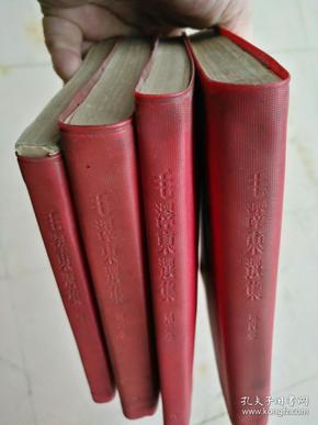 《毛泽东选集第一,二,三,四卷》红色塑胶竖版繁体字版本带一个红五星