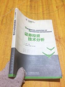 证券投资技术分析/21世纪高等学校经济管理类规划教材·高校系列