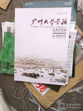 广州大学学报2018年12期