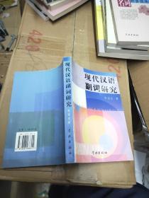 现代汉语副词研究