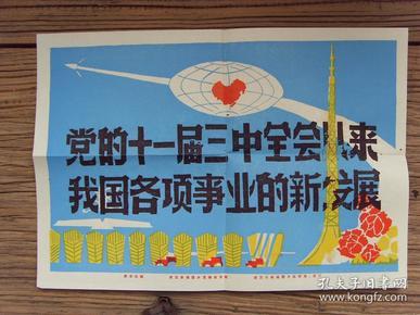 8开宣传页:【※1982年,党的十一届三中全会以来,我国各项事业的发展※】