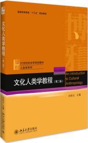 文化人类学教程(第2版)