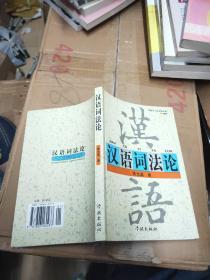 汉语词法论