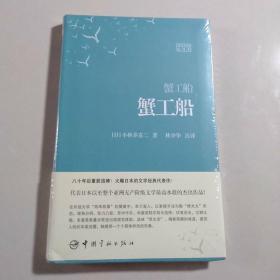 蟹工船(日汉对照全译本)