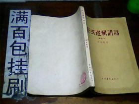 形式逻辑讲话(增订本)