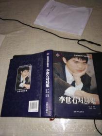 世界超级棋手争霸丛书:李世石对局集(精装厚册)