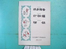 花鼓戏节目单:烘房飘香、打铜锣、补锅——李谷贻(李谷一)湖南花鼓戏剧团