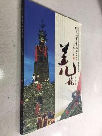 伟大的中华民族系列丛书:羌族
