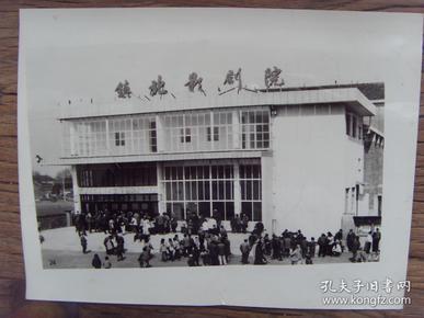 老照片:【※ 1982年,江苏省建湖县近湖公社,新建成的镇北影剧院 ※】