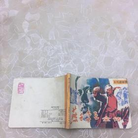 燕子李三全传 3