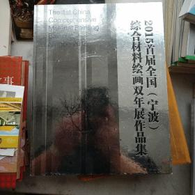 2015首屆全國(寧波)綜合材料繪畫雙年展作品集
