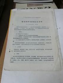 病毒性肝炎的临床诊断(广州地区医药卫生报告资料)