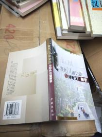 现代汉语语法与对外汉语教学