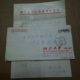 浙江大学数学系张泽银 信札一页