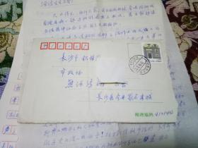 长沙朱茂怡信札6页
