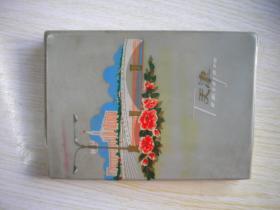 《天津笔记本》横12高17厘米内页有插图,辽宁沈阳1977出品,N189号