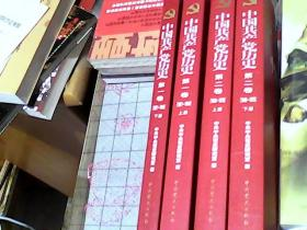 中国共产党历史(全四卷)