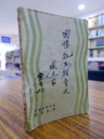 国旗飘在雅雀尖—臧克家/著 民国三十二年成都初版 土纸本抗战诗集