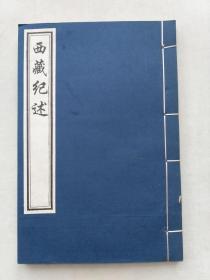 西藏学文献丛书别辑:西藏纪述 线装一册