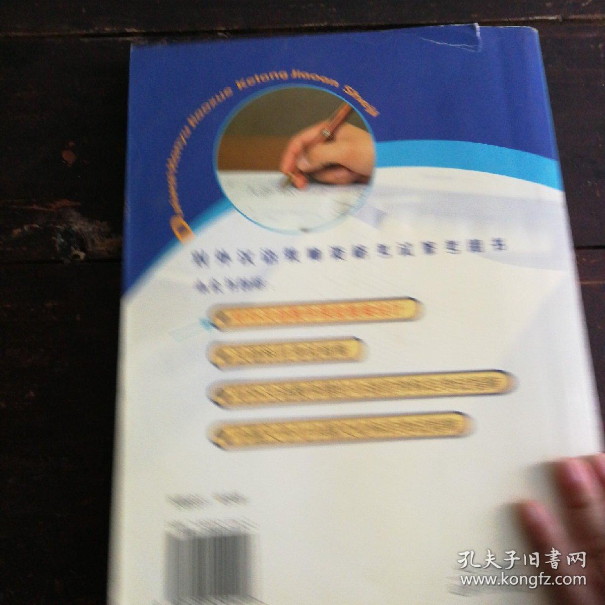对外汉语教学初中课堂对外/设计汉语教师资格年级教案八生物课说ppt图片