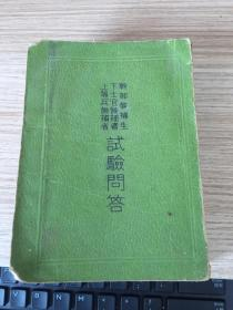【日军教范】1941年日本尚兵馆出版《试验问答:步兵操典、作战要务令、诸兵射击教范、陆军礼式令、军队内务书》小本一厚册全,插图很多