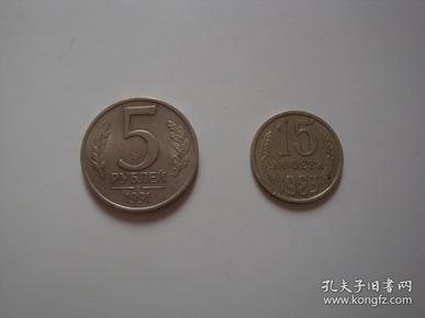 苏联硬币2枚