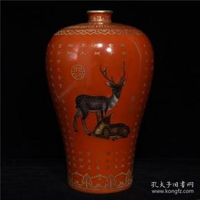 雍正矾红诗文梅瓶28GL