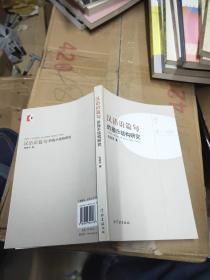 汉语语篇句的指示结构研究