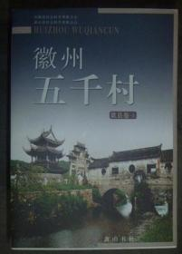 徽州五千村(全十二册) 【大32开 一版一印】