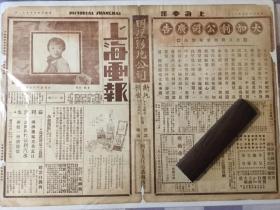 上海画报,民国十五年六月念一