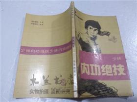 少林内功绝技 悟真 北京体育学院出版社 1989年6月 32开平装