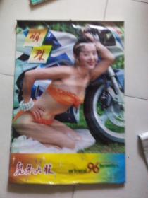 1996年塑纸美女挂历  [明珠] 十二张全