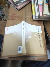 『新唐书释音』声类研究