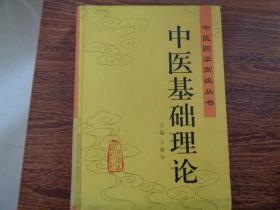 中医药学高级丛书 中医基础理论