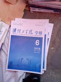 淮阴工学学院学报2018年6期