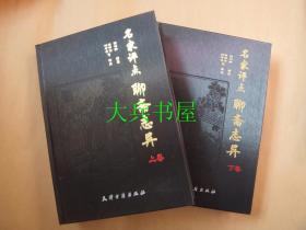名家评点聊斋志异(全2卷)